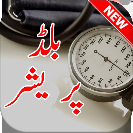 pierdere în greutate ka tarika în urdu)